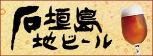 石垣島地ビール|Official page
